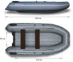 Лодка Флагман 420 НДНД+ Подарок!