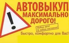 Срочный Выкуп авто по всему Приморскому Краю! Быстро