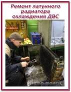 Ремонт радиаторов иномарок легковых и грузовых, ремонт глушителей
