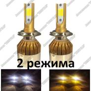 Лампы в туманки HB4 (9006) 2 режима Желтый и Белый