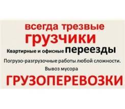 Газели Профи-грузчики