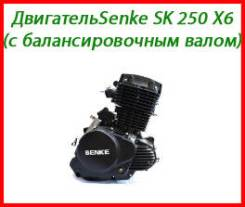 Двигатель Senke SK 250 X6 (с балансировочным валом! )