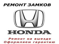 Хонда (Honda) Ремонт Замка Зажигания . Замок Зажигания . Иркутск
