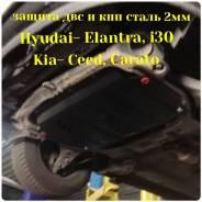 Защита двигателя. Hyundai Elantra, AD, GD, HD, MD Hyundai HD Hyundai i30, FD, GD Kia Ceed, ED, JD Kia Cerato, LD, TD, YD Kia cee'd, ED, JD G4FC...