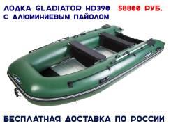 Лодка ПВХ Gladiator HD390 с Увеличенным килем для Большой воды Зеленая