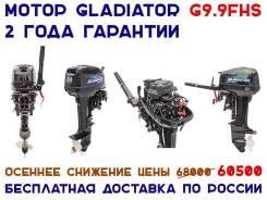 Лодочный мотор G9,9FHS Gladiator От Производителя c Бесплатной Доставк