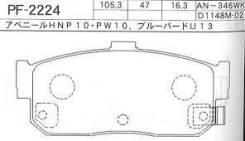 Колодки Nisshinbo PF-2224 v