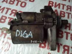 Стартер. Honda HR-V D16A
