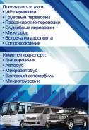 Пассажирские и грузовые перевозки