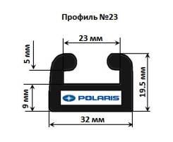 23-57.00-0-01-01 Склиз ДЛЯ Снегохода Polaris, Профиль №23, 145СМ, ЧЕРН