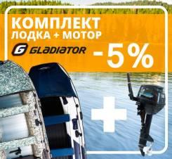Лодочный мотор G9,9 Gladiator От Производителя с Бесплатной Доставкой