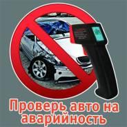 Толщиномер 500 рублей.