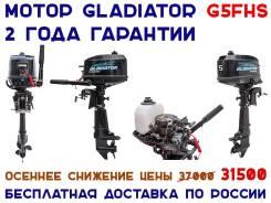 Лодочный мотор Gladiator G5FHS от Производителя Скидка 15%