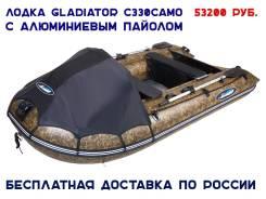 Лодка ПВХ Gladiator C330AL CAMO Алюминиевый пол + Тент Камуфляж Камыш