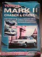 Книга по ремонту тойота марк 2
