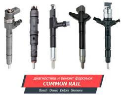 """Ремонт, диагностика дизельных форсунок и насосов """"Common RAIL"""""""