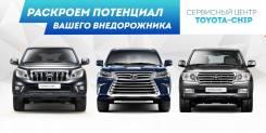 Русификация, Карты Навигации, Чип-Тюнинг Lexus-Toyota, Infiniti-Nissan