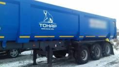 Тонар 952301, 2015