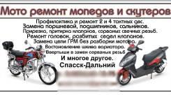 Ремонт мопедов и скутеров до 100кубов!