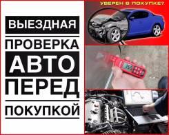 Проверка авто перед покупкой. Проверка ЛКП. ПодборАвто