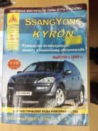 Руководство по ремонту и эксплуатации на Kyron