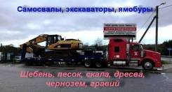 Услуги трала до35 тонн. Перевозка крубногабаритного груза и спецтехники