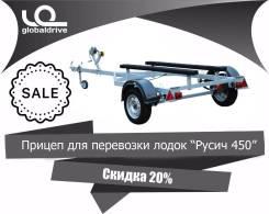 """Прицеп для перевозки лодок """"Русич 450 От Компании GlobalDrive"""