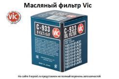 Фильтр масляный Vic C933 Япония