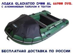 Лодка Gladiator D400AL Prof ПВХ 1350 + ТЕНТ на Надувной Дуге Зеленая