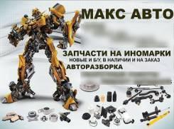 Контрактные автозапчасти. Авторазбор в г. Улан-Удэ