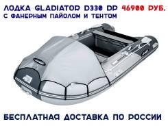 Лодка Gladiator D330DP Профессионал Фанерный ПОЛ + ТЕНТ + ПВХ 1350
