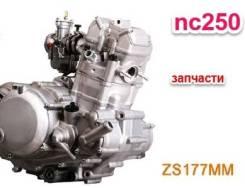 ЦПГ - NC250(ZS177MM)