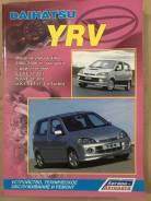 Книга по ремонту Daihatsu VRV