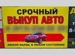 Купим ваш автомобиль, Оперативно!
