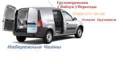 Грузоперевозки переезды грузчики Ларгус