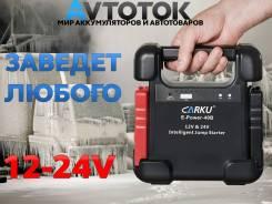 Пуско-зарядное устройство JumpStarter 24000 mah JS-116S 12 и 24 Вольта