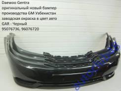 Бампер передний черный (gar) daewoo gentra 13- новый оригинал 950636