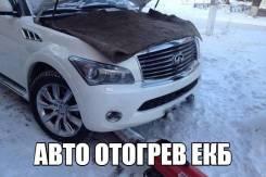 Отогрев и Запуск легковых и грузовых авто в Екатеринбурге 24 часа