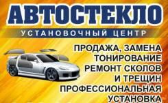 Автостёкла, установка, продажа, ремонт триплекса!