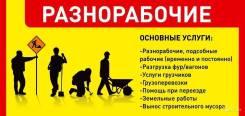 Мобильная бригада грузчиков