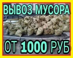 Вывоз мусора/хлама от 1000 рублей!