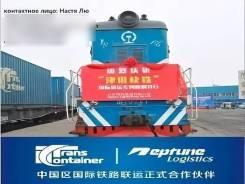 ЖД перевозка из Китая в Россию, СНГ, Среднюю Азию
