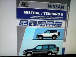 Книга по ремонту и обслуживанию Nissan Mistral/Terrano 2 93-98