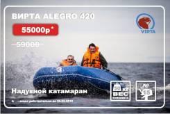 Надувная лодка Вирта Alegro 420