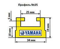 Склиз Yamaha (графитовый) 25 (64'') профиль 25-64.00-3-01-12