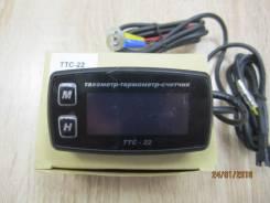 Тахометр, термометр, моточасов в одном приборе ТТС-22