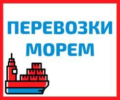 Морские перевозки контейнеров и генгрузов