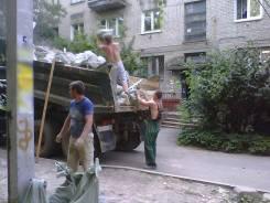 Уборка, Вывоз мусора! Самосвалы! Грузчики-разнорабочие! Земляные работы!