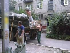 Самосвалы! Уборка, Вывоз мусора, хлама! Грузчики-разнорабочие! Демонтаж!