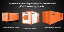 Дизель-генераторы Scania 200-520 кВт